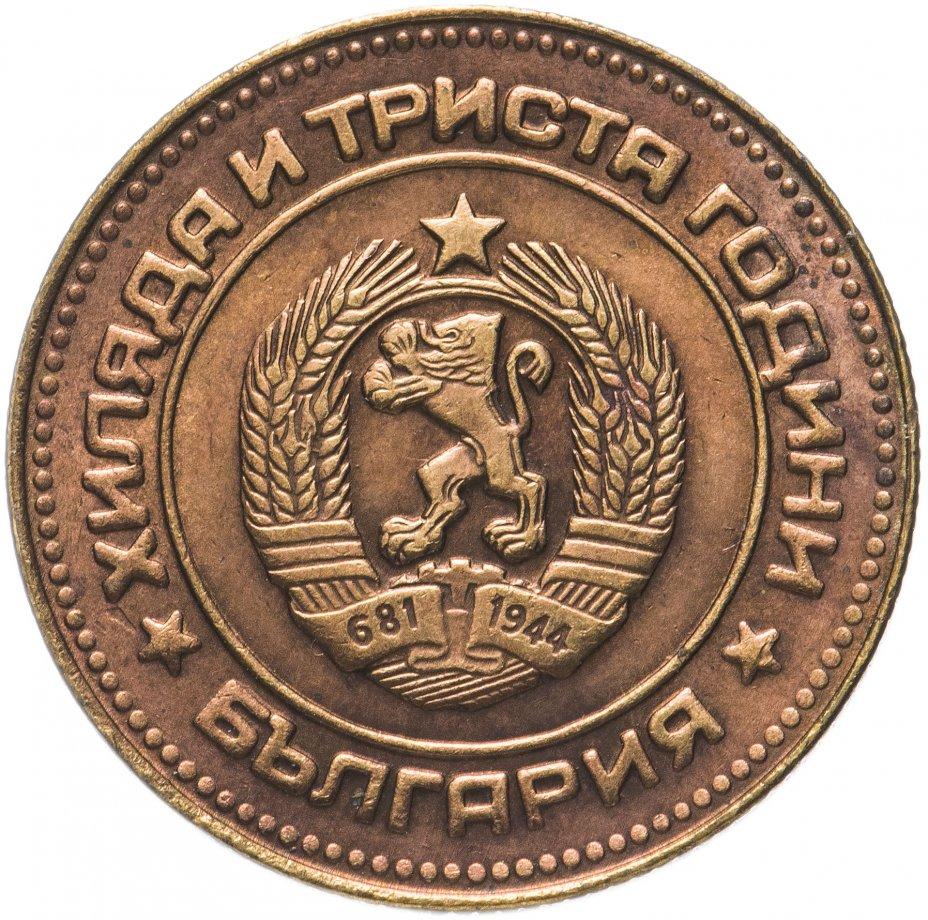 """купить Болгария 5 стотинок 1981 """"1300 лет Болгарии Болгарии"""""""