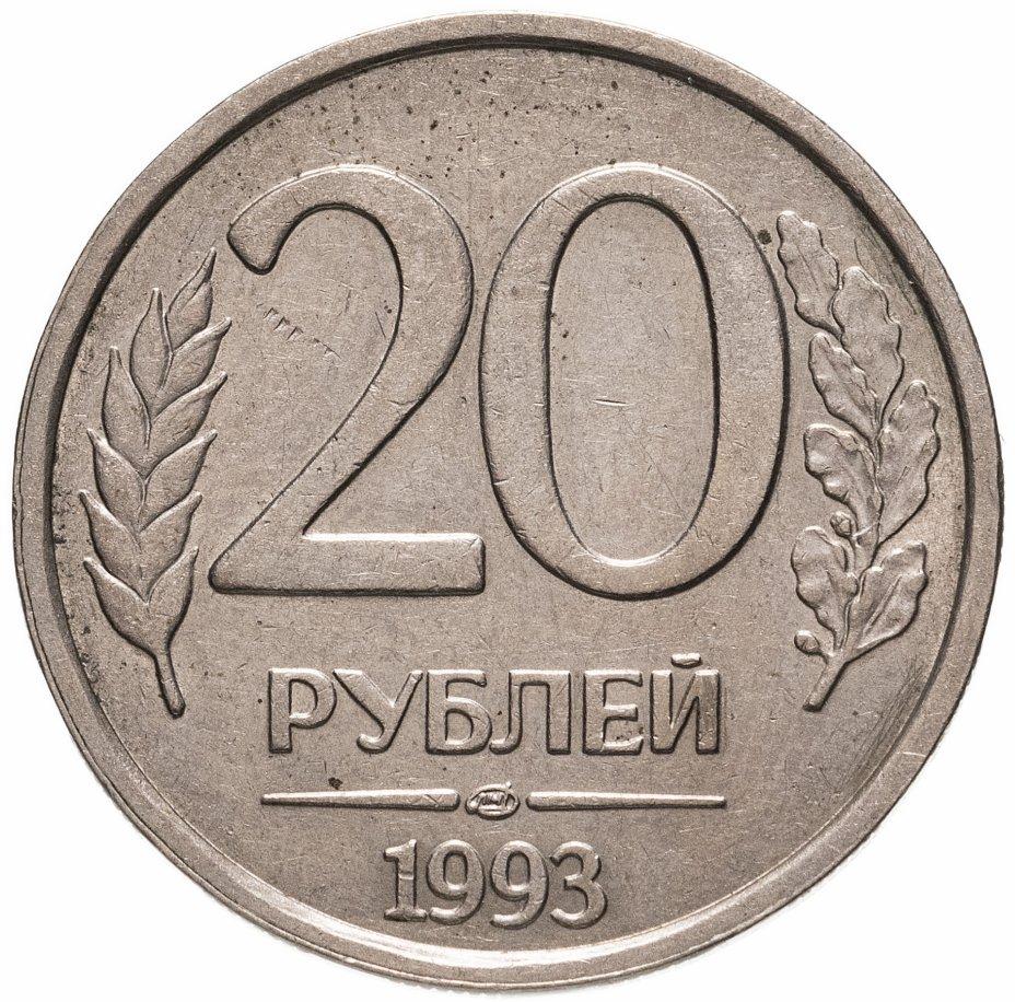 купить 20 рублей 1993 ЛМД  немагнитные