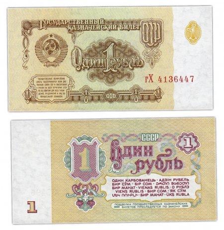 купить 1 рубль 1961 тип литер маленькая/Большая, 2-й тип шрифта ПРЕСС