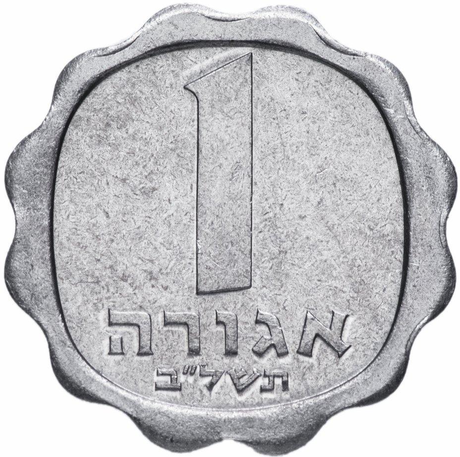 купить Израиль 1 агора (agora) 1960-1980