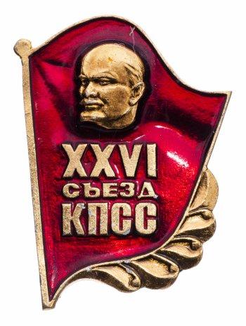 """купить Значок СССР """"26 Съезд КПСС"""", булавка"""