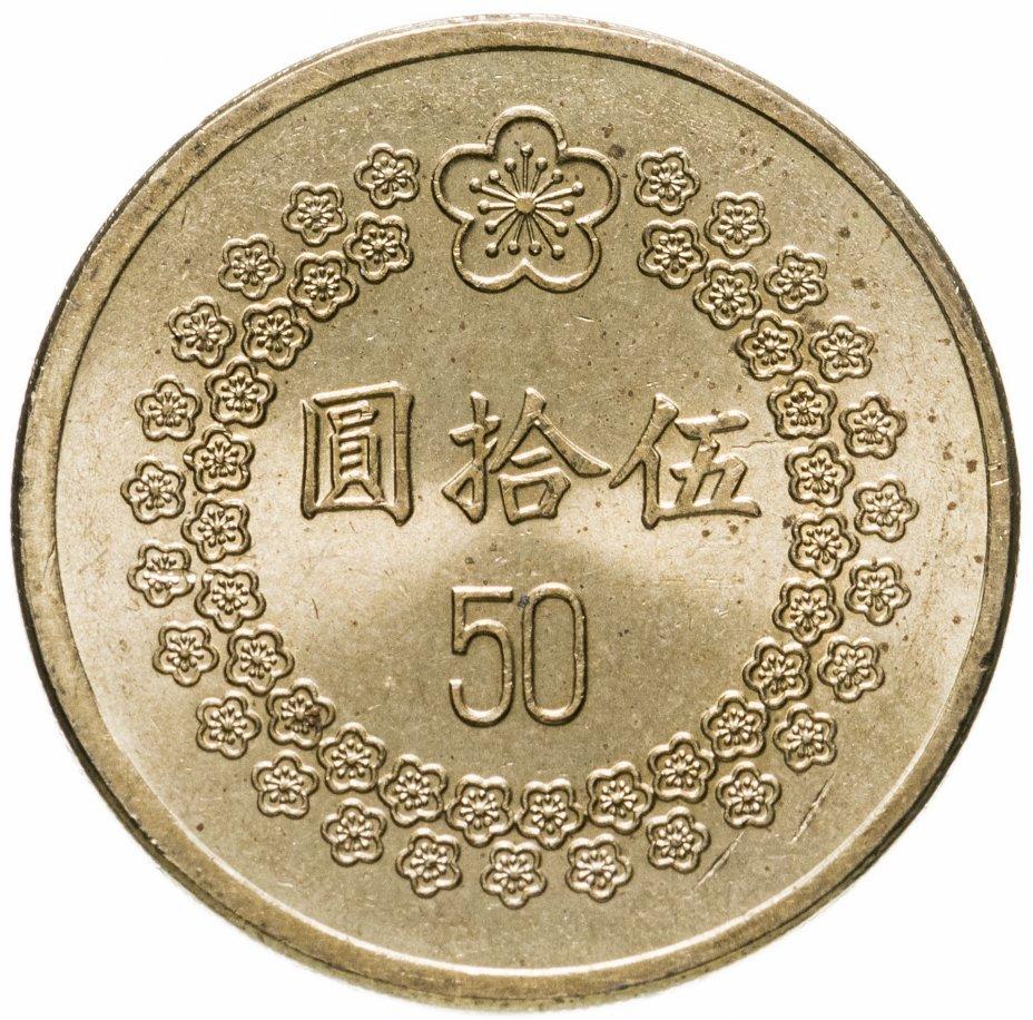 купить Тайвань 50 долларов (dollars) 1992