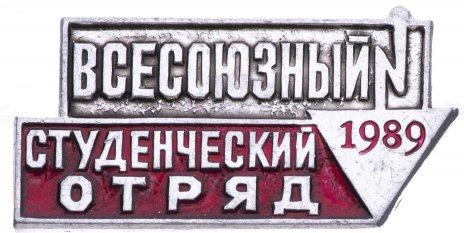 """купить Значок """"Всесоюзный студеньческий отряд 1989г"""""""