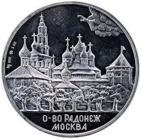 """купить Медаль """"Сергий Радонежский"""" в футляре"""