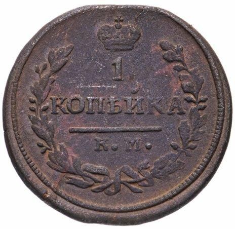 купить 1 копейка 1830 года КМ-АМ