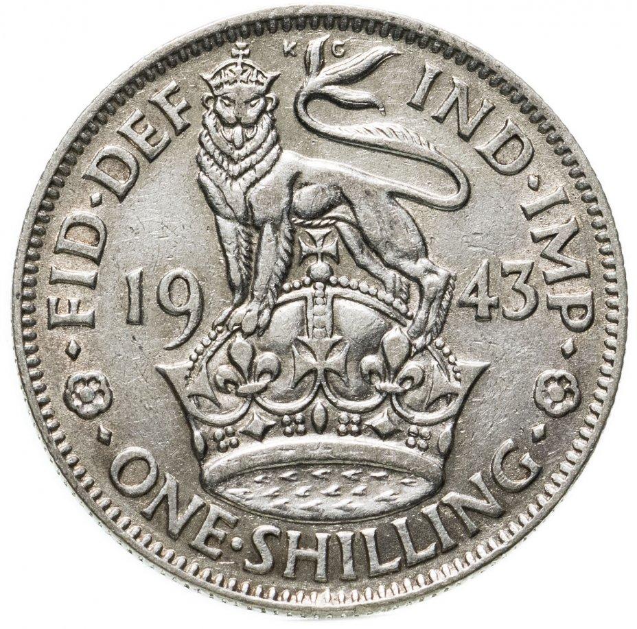 """купить Великобритания 1 шиллинг 1943 """"Английский шиллинг - лев, стоящий на короне"""""""