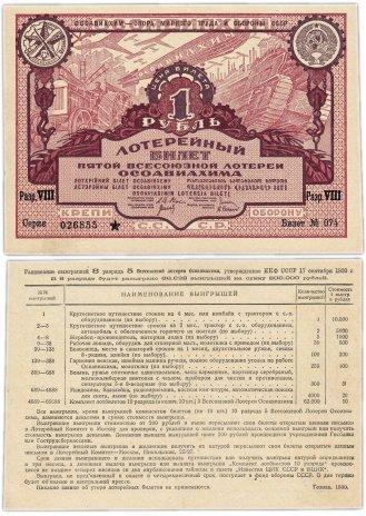 купить Лотерейный Билет Пятой Всесоюзной Лотереи ОСОАВИАХИМА 1 рубль 1930 (разряд 8)