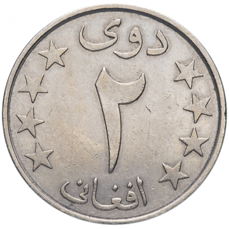 купить Афганистан 2 афгани (afghanis) 1980 (1359 г.Х.)