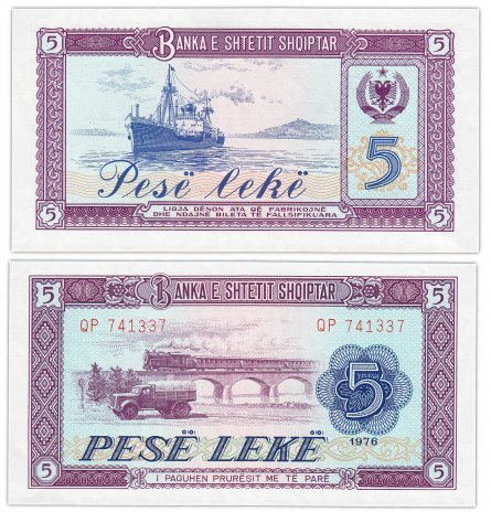 купить Албания 5 леков 1976