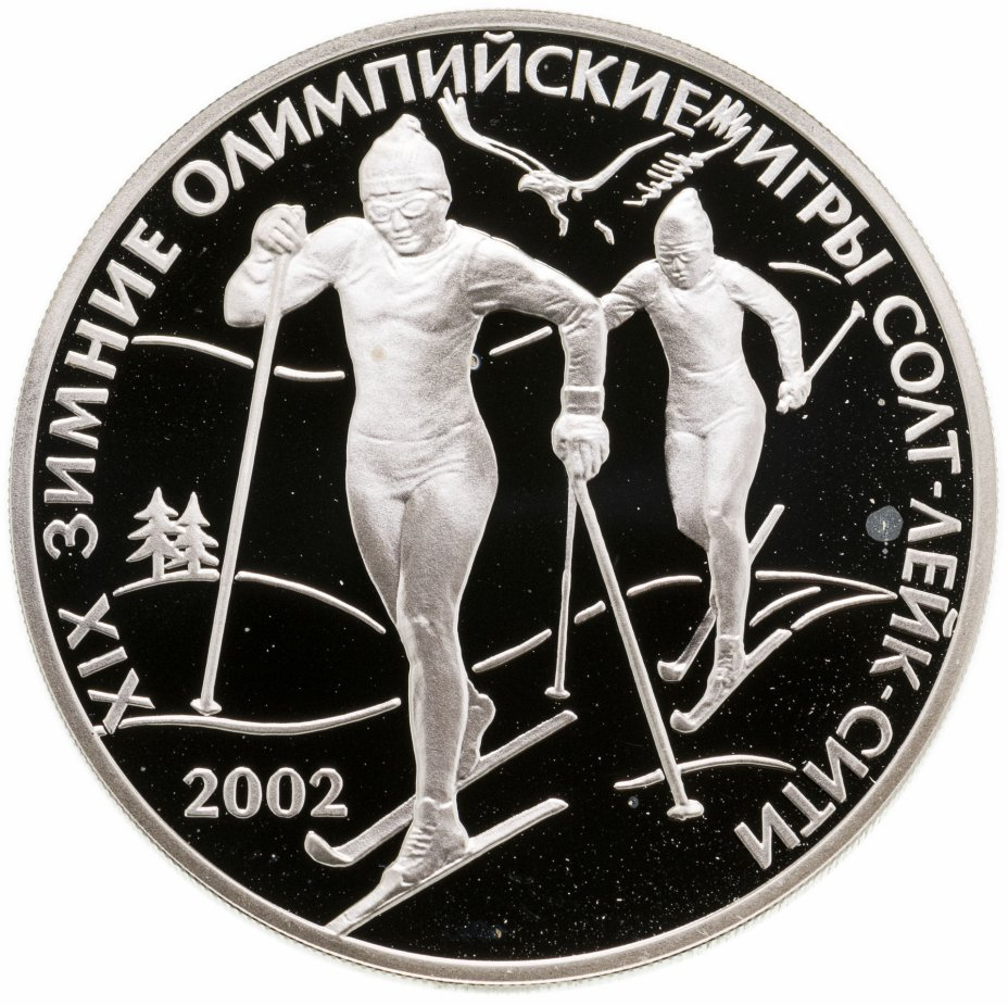 купить 3 рубля 2002 СПМД XIX зимние Олимпийские игры 2002 г., Солт-Лейк-Сити, США