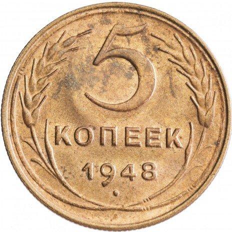 купить 5 копеек 1948