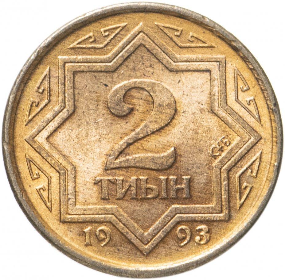 купить Казахстан 2тиын 1993 Коричневый цвет