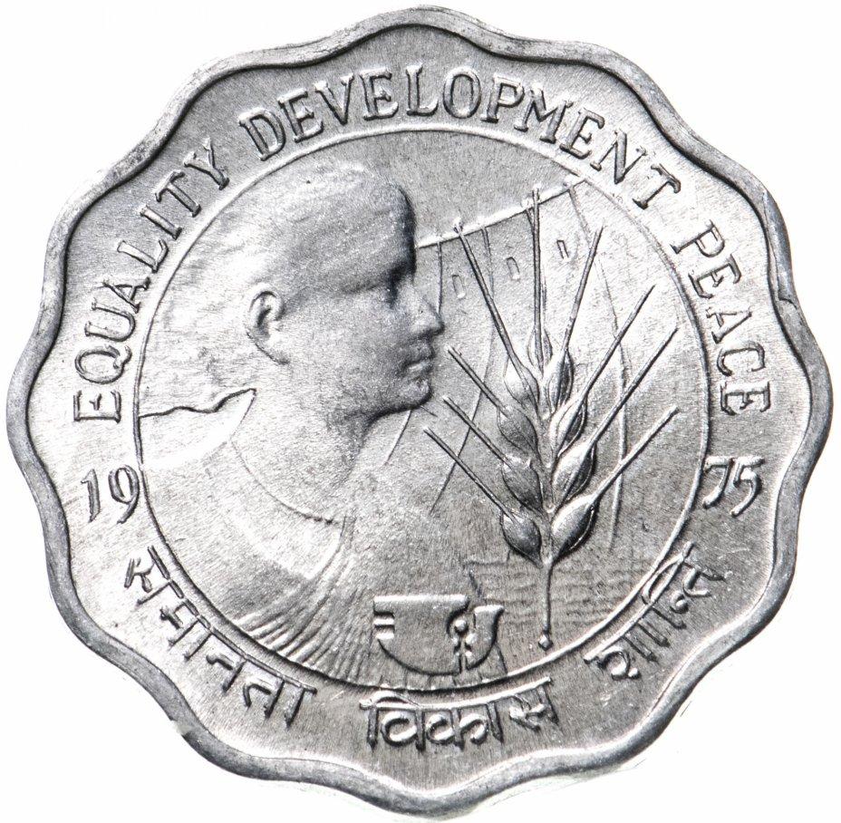 купить Индия 10 пайс (paise) 1975 ФАО - год женщин