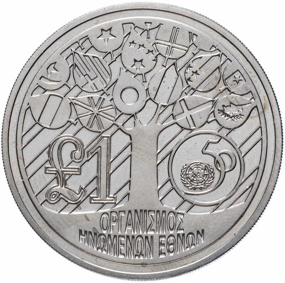 """купить Кипр 1 фунт (pound) 1995 """"50 лет ООН"""""""