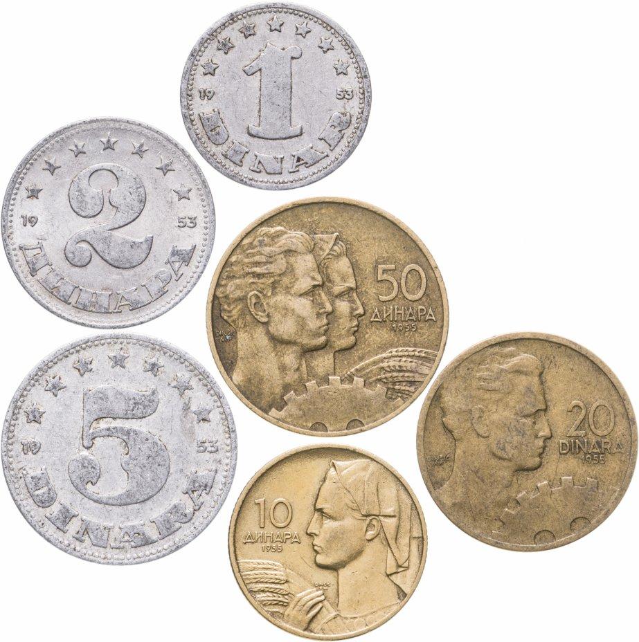 купить Югославия, набор монет 1953-1955 годов