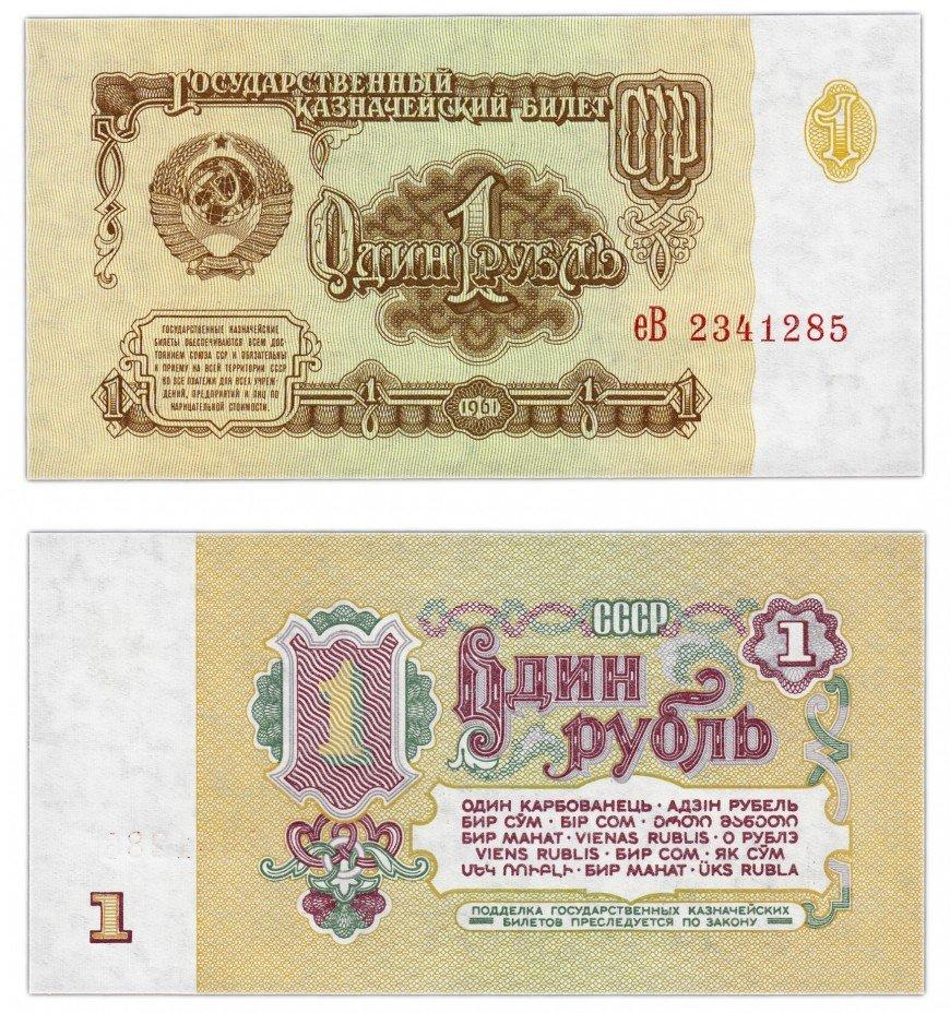 купить 1 рубль 1961 В1.7А по Засько ПРЕСС