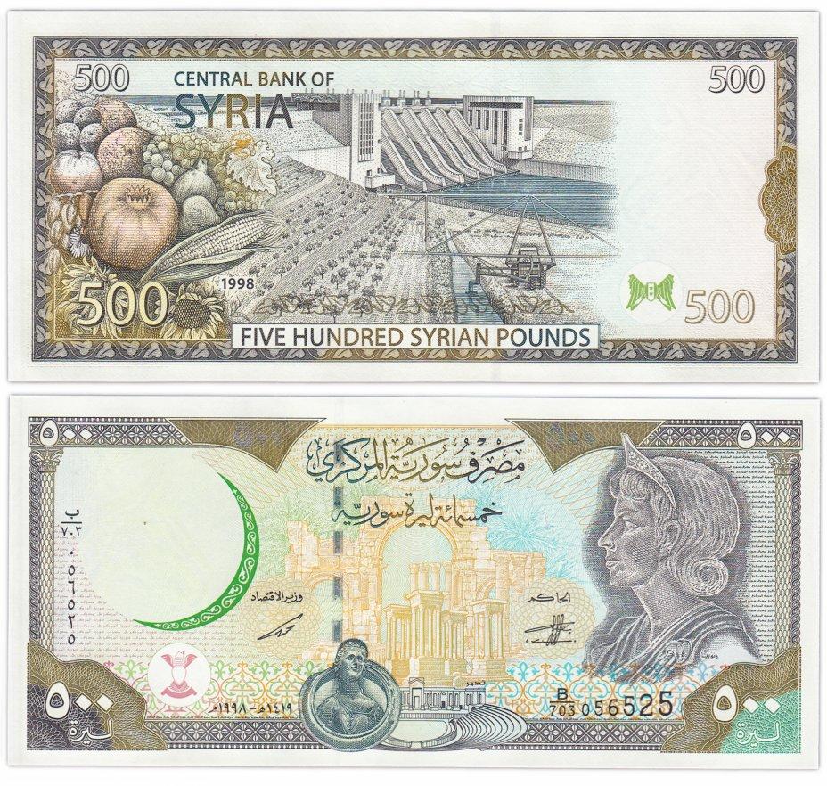 купить Сирия 500 фунтов 1998 (Pick 110) 7 банкнот с одинаковыми номерами