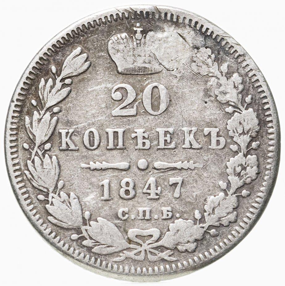 купить 20 копеек 1847 СПБ-ПА