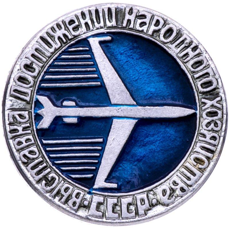 купить Значок  Авиация СССР ВДНХ (Выставка Достижений Народного Хозяйства )  (Разновидность случайная )