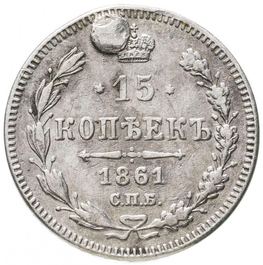 купить 15 копеек 1861