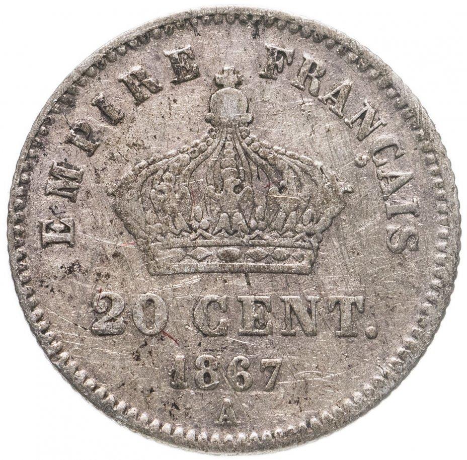 купить Франция 20 сантимов (centimes) 1867