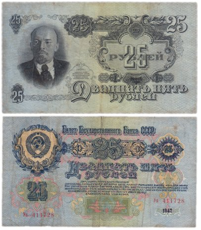 купить 25 рублей 1947 16 лент в гербе, тип литер Большая/маленькая, 1-й тип шрифта, В47.25.2Б по Засько