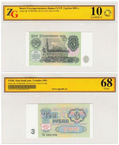 купить 3 рубля 1991 ЗЬ в слабе ZG GUNC 68 ПРЕСС