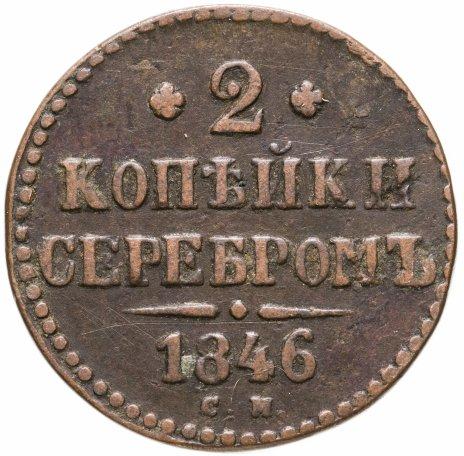 купить 2 копейки 1846 СМ