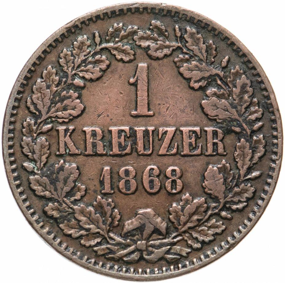 купить Баден 1 крейцер 1868