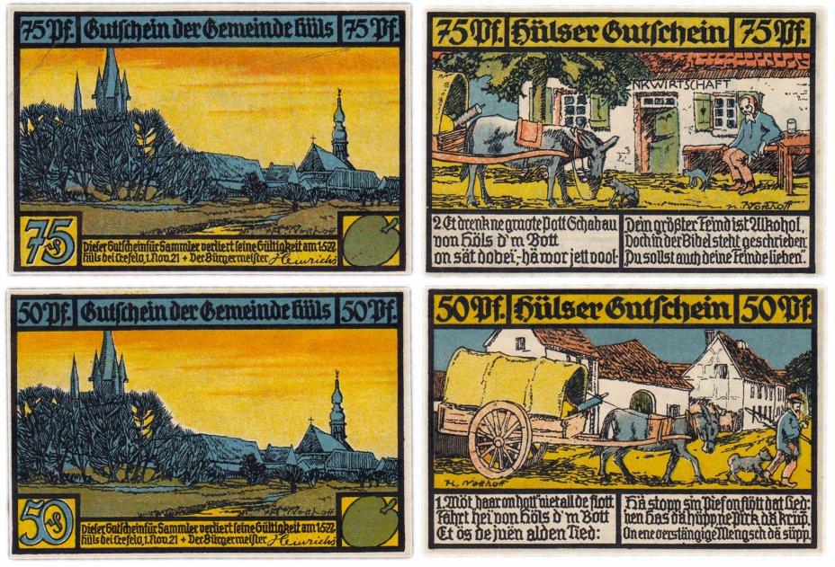 купить Германия (Вестфалия: Хюльз) набор из 2-х нотгельдов 1921