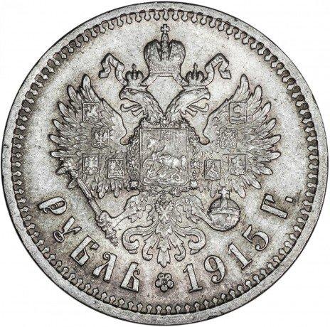 купить 1 рубль 1915 ВС (натуральная патина), Биткин70 (R)