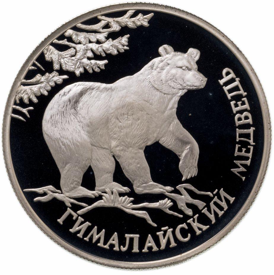купить 1 рубль 1994 ЛМД гималайский медведь