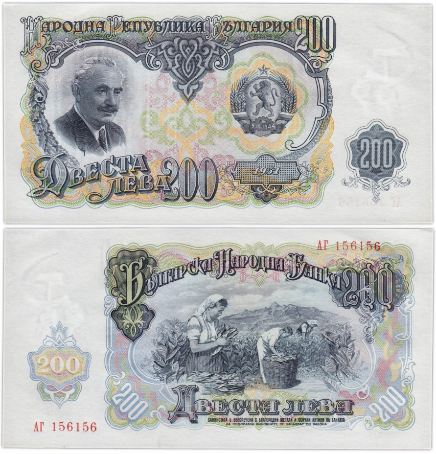 купить Болгария 200 лев 1951 (Pick 87) Красивый номер 156156