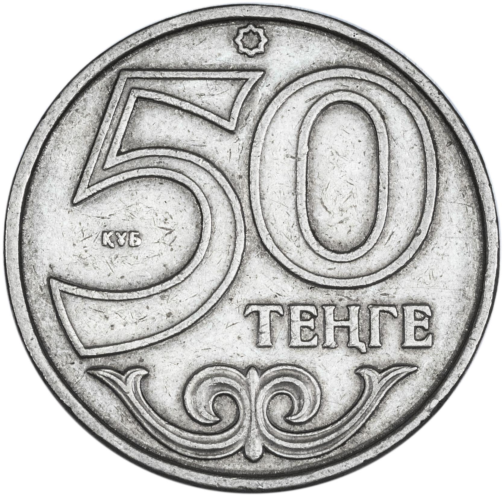 Картинки монеты тенге