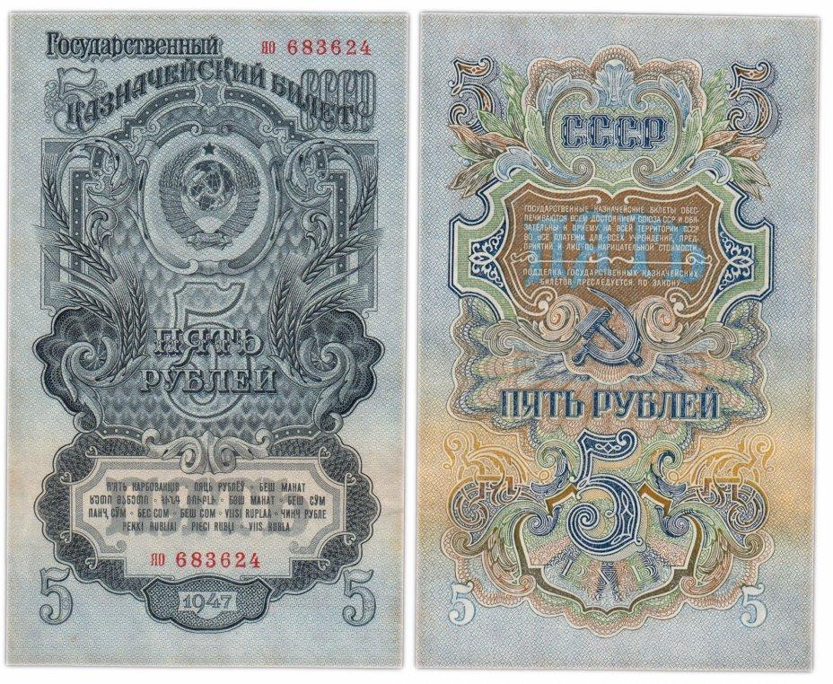 """купить 5 рублей 1947 16 лент в гербе, тип литер маленькая/маленькая, шрифт """"У"""", В47.5.4Б по Засько"""