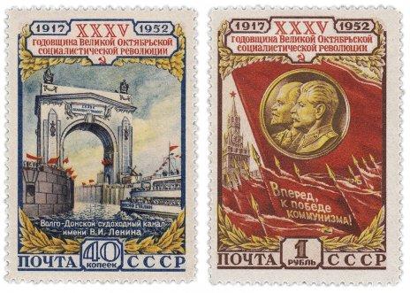 купить 1952 год 35 лет Октябрьской социалистической революции чистые