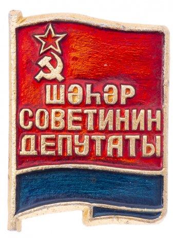 купить Знак Депутат Городского Совета Азербайджанской ССР (Разновидность случайная )