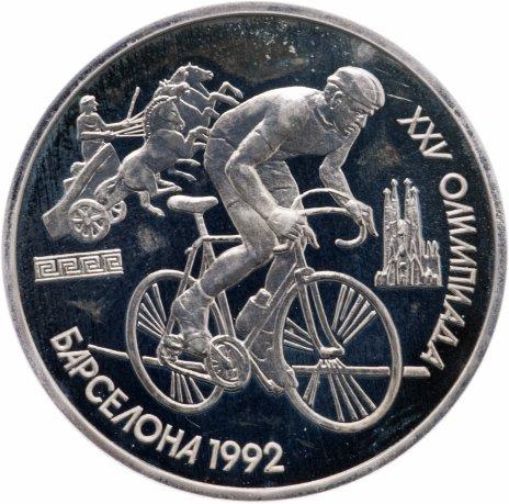 купить 1 рубль 1991  XXV Олимпийские игры 1992 года, Барселона велосипедный спорт