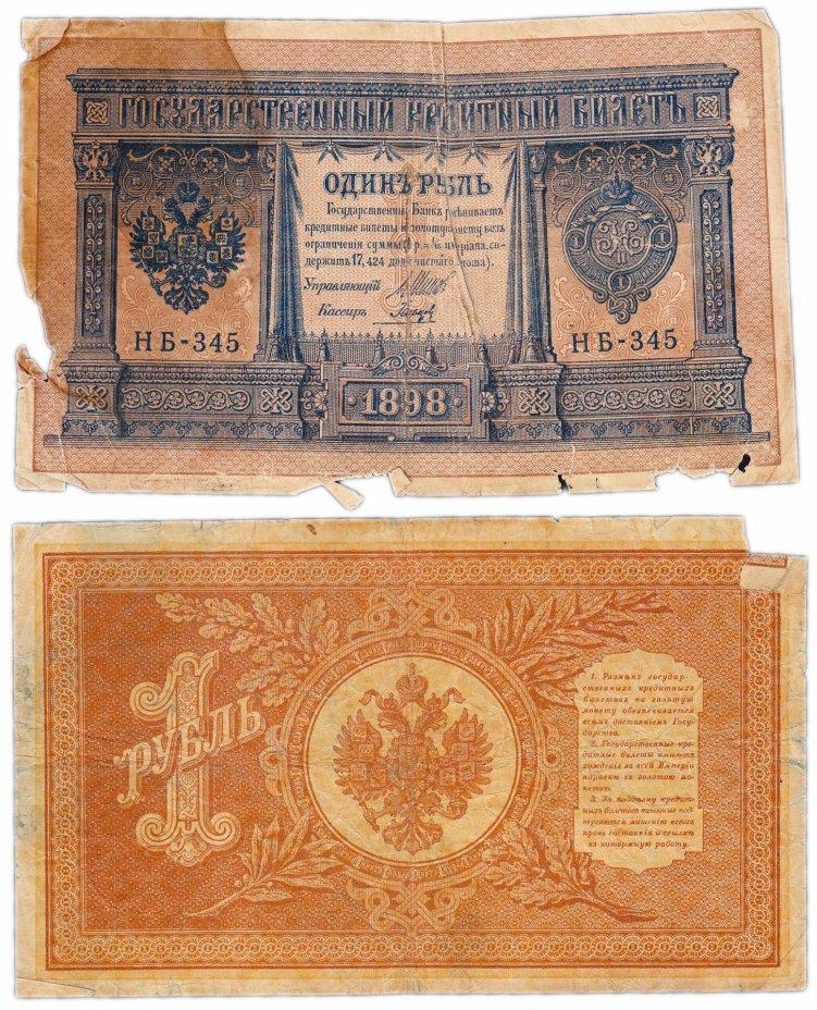 купить 1 рубль 1898 Шипов