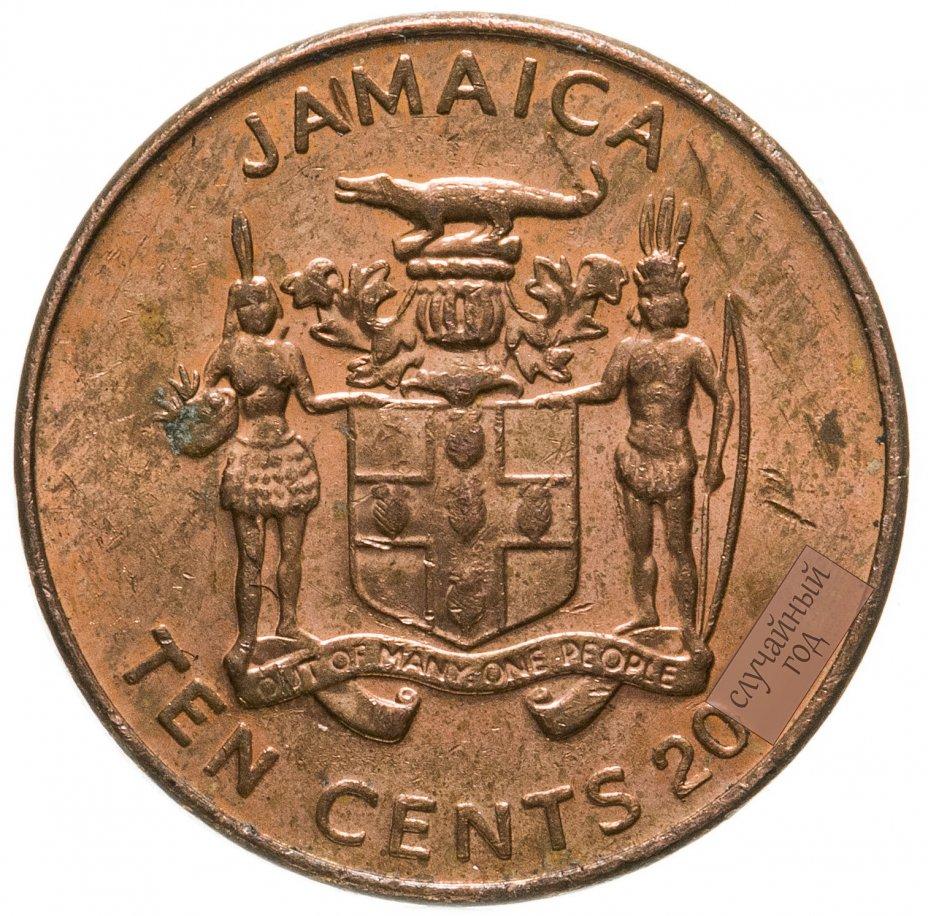 купить Ямайка 10 центов (cents) 1995-2012, случайная дата
