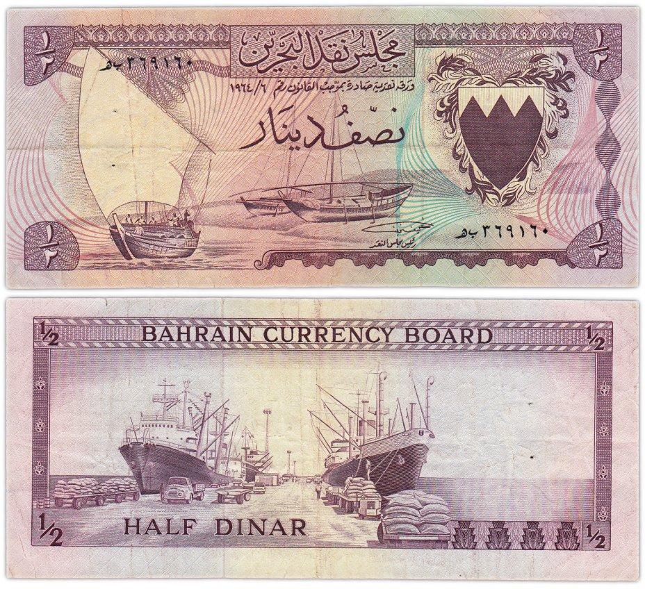 купить Бахрейн 1/2 динара 1964 (Pick 3)