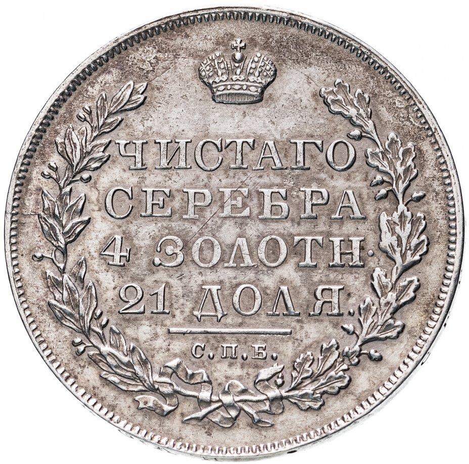 купить 1 рубль 1830 СПБ-НГ  длинные ленты под орлом