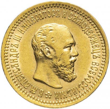 купить 5 рублей 1889 (АГ)