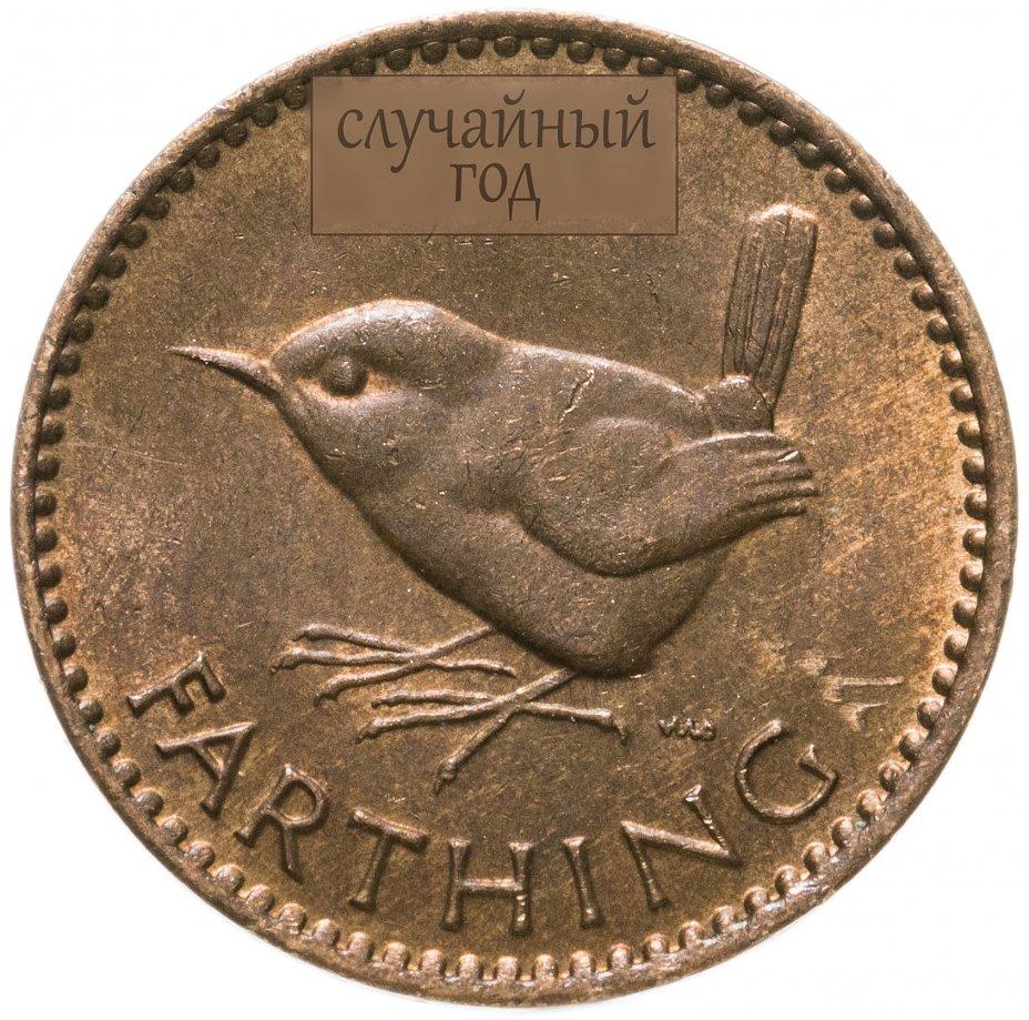 купить Великобритания 1 фартинг (farthing) 1949-1952 Георг VI без надписи IND IMP, случайная дата