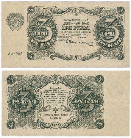 купить 3 рубля 1922 кассир Солонинин