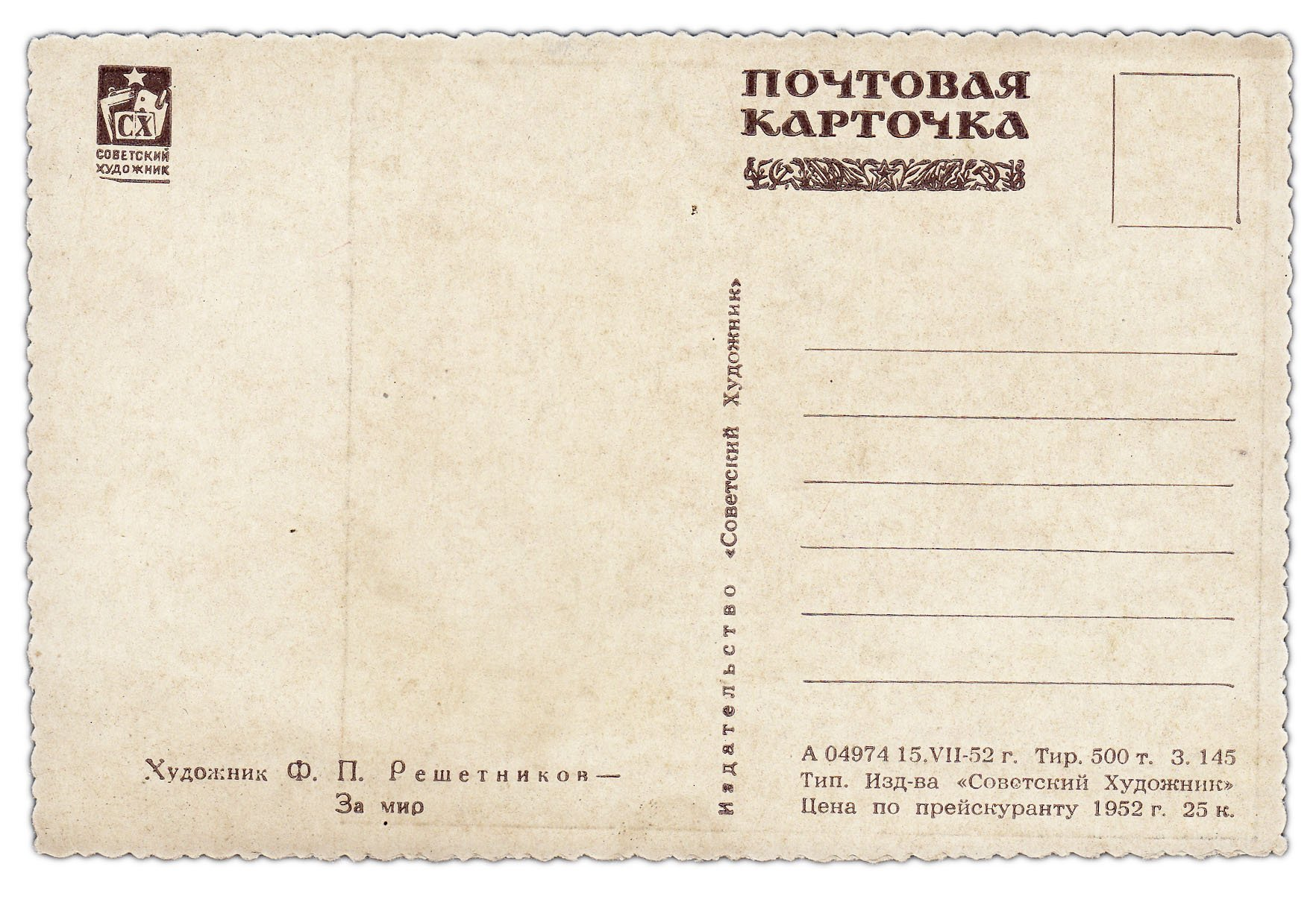 размер почтовой открытки стандарт ссср расположен северной