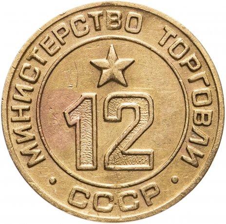 купить Жетон Министерство торговли СССР №12, латунь, СССР, 1955-1977 гг.