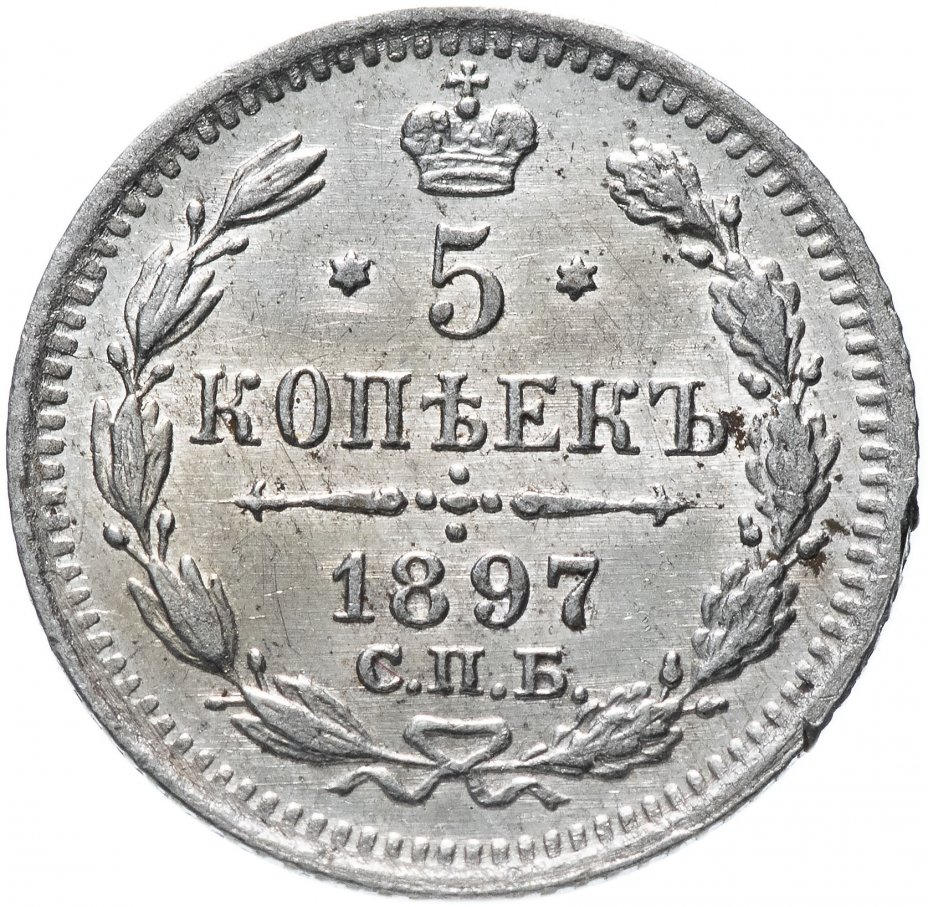 купить 5 копеек 1897 СПБ-АГ
