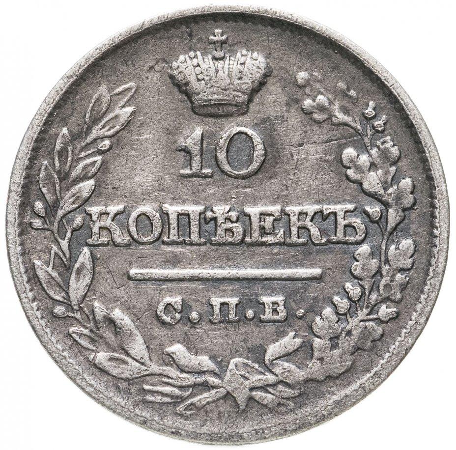 купить 10 копеек 1821 СПБ-ПД  реверс корона широкая (высокая)