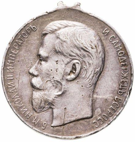 """купить Медаль """"За усердие"""" Николай II"""